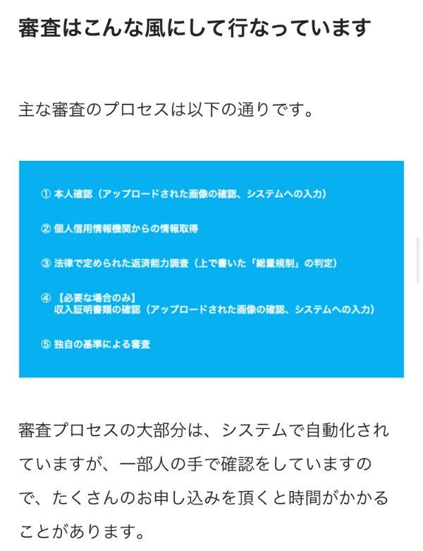 LINEポケットマネー_審査プロセス