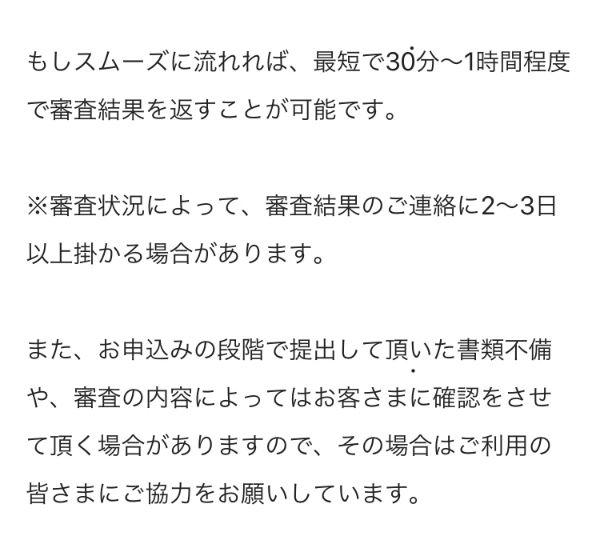 LINEポケットマネー_審査スピード