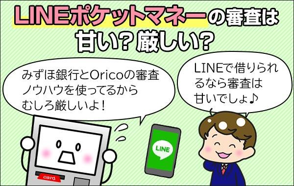 LINEポケットマネー_審査_甘い_厳しい