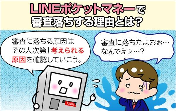 LINEポケットマネー_審査落ち