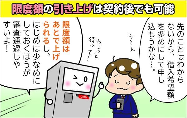 LINEポケットマネー_限度額_引き上げ
