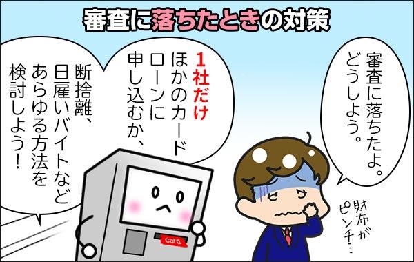 LINEポケットマネー_審査_落ちた