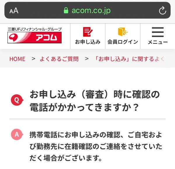アコム_FAQ_電話連絡