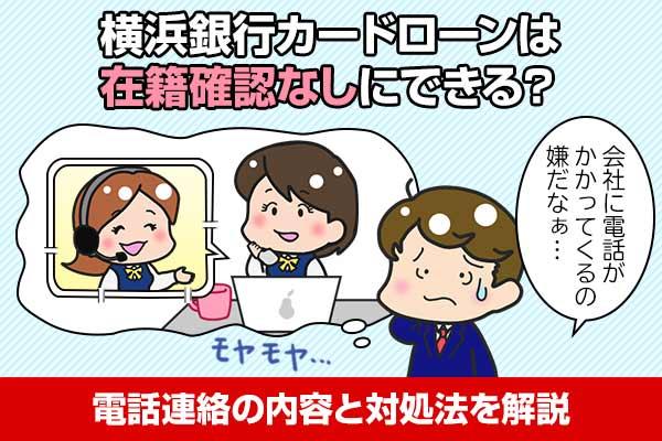 横浜銀行カードローンは在籍確認なしにできる?会社にバレない対処法を解説