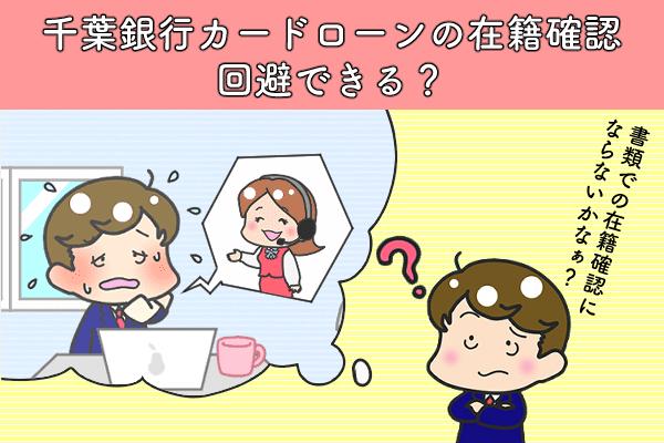 千葉銀行カードローンの在籍確認は回避できる?内容と対策も紹介