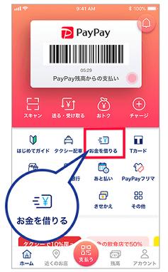 PayPayからお金を借りる仕組みと審査基準を解説