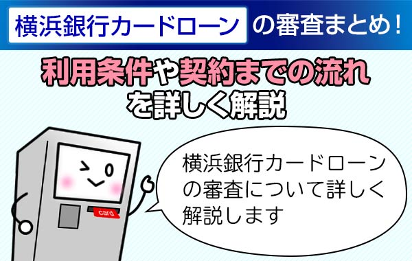 横浜銀行カードローンの審査まとめ!利用条件や契約までの流れを詳しく解説