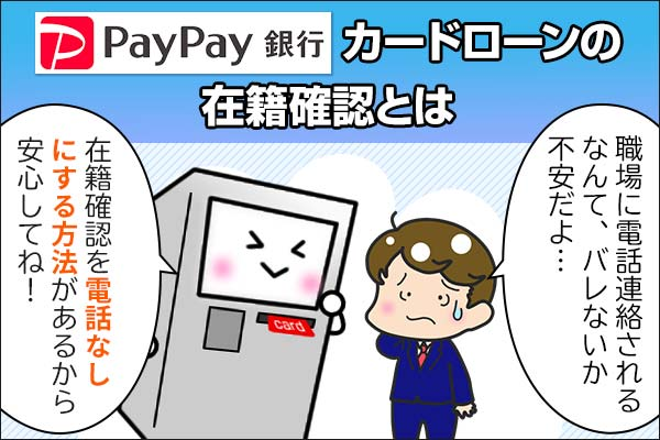 PayPay銀行カードローンに在籍確認はある?独自の特徴も詳しく解説