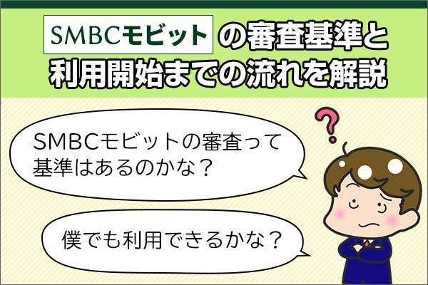 SMBCモビットの審査基準と利用開始までの流れを解説