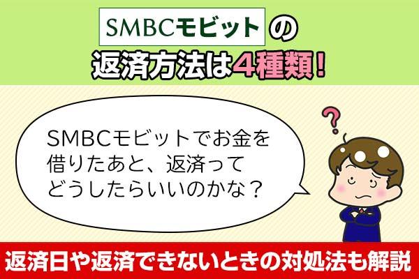 SMBCモビットの返済方法は4種類!返済日や返済できないときの対処法も解説