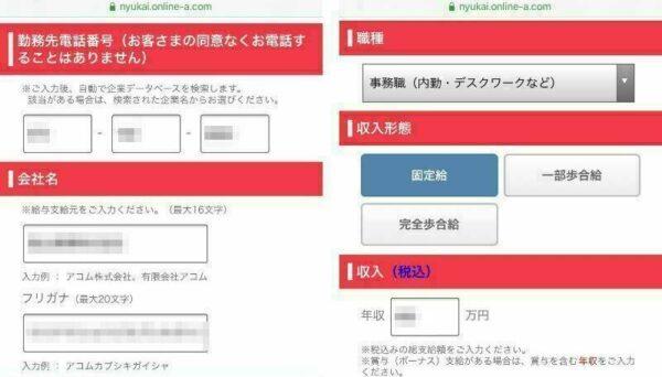 アコムの申込画面_勤務先の情報と収入の情報
